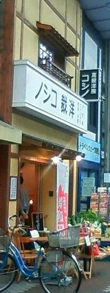 NEC_0517.JPG